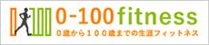 ALPS 0-100fitness